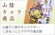 山陰キャラクター商品